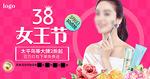 淘宝38女王节