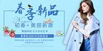 淘宝春季新品海报