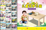 玩具桌详情页