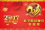 鸡年春节节目单