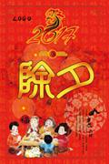 春节除夕海报