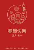 简约春节海报