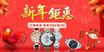 淘宝新年手表海报