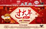 春节锅具海报