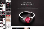 红宝石戒指详情页