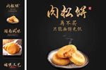 淘宝肉松饼详情页