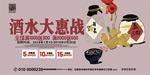 年货节酒水海报