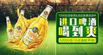 淘宝啤酒宣传海报