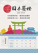 日本旅游签证海报