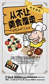 有趣美食海报
