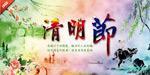 水彩清明节海报