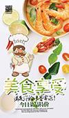 享受美食海报