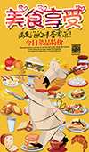 卡通厨师美食海报