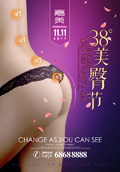 性感美臀节海报