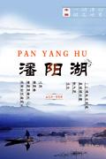 潘阳湖旅游