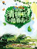 清明踏青旅游海报