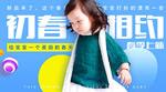 淘宝春季童装海报