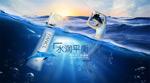 海洋风化妆品海报