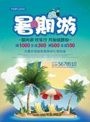 暑期游旅游海报