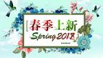 淘宝春季上新海报
