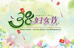淘宝3.8妇女节