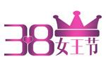 3.8女王节logo