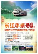 三峡旅游海报