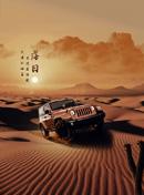 jeep汽车海报