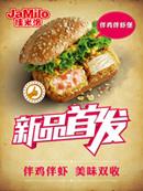 汉堡新品首发海报