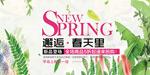春季邂逅促销海报