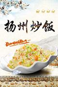 扬州炒饭海报