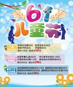 护肤品儿童节海报