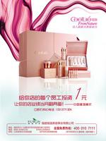 美容产品广告