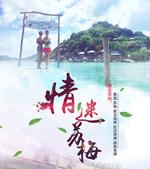 情迷苏梅旅游海报