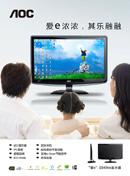 aoc显示器广告