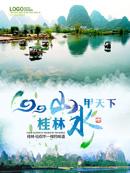 桂林旅游宣传海报