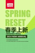 春季上新海报