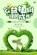 公益植树绿色成长