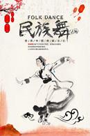 中国风民族舞海报