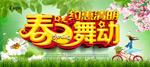 约惠清明春季促销