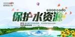 保护水资源海报