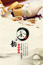 茶韵水墨海报