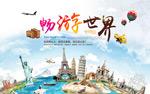世界旅游宣传海报
