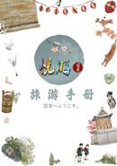 日本旅游手册封面