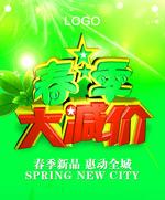 春季新品惠动全城