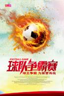 足球争霸赛海报