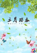 三月踏春活动海报