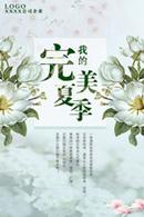 文艺范夏季海报