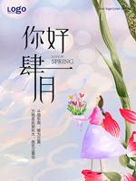 温馨四月海报