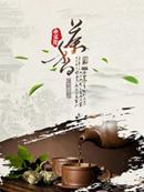 茶香茶文化海报